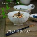 益子焼 kinari(キナリ)ご飯茶わん(大)お茶碗 ごはん茶碗 お茶碗 飯碗 おしゃれ かわいい 名入れ ギフト 結婚祝い …