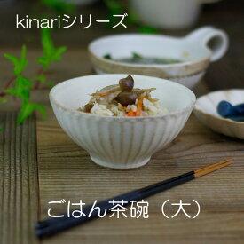益子焼 kinari(キナリ)ご飯茶わん(大)お茶碗 ごはん茶碗 お茶碗 飯碗 おしゃれ かわいい 名入れ ギフト 結婚祝い わかさま陶芸(食洗機対応 電子レンジ使用可)お家カフェ