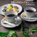 益子焼【 名入れ】 粉引鎬(しのぎ)コーヒーカップ&ソーサー ペアセット コーヒーカップ ティーカップ シンプル 白…