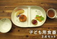 【益子焼】【ナチュラル陶器】【わかさま陶芸】子ども用食器セット選べる3種類手描きの絵がかわいいお子様プレートお椀コップくるまうさぎくまナチュラル食器陶器