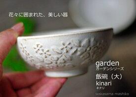 益子焼 ガーデン 飯碗(大) kinari(キナリ) ご飯茶碗 花柄 かわいい おしゃれ 陶器 和食器 (食洗機対応 電子レンジ使用可)ギフト 名入れ(別料金)