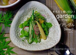 益子焼 ガーデントライアングル kinari 花柄 かわいい おしゃれ 陶器 和食器 (食洗機対応 電子レンジ使用可) ギフト 名入れ(別料金)お家カフェ