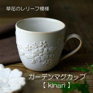 ガーデンマグカップ kinari(キナリ)花柄カップ かわいい おしゃれ ナチュラル 益子焼 陶器 和食器(食洗機対応 電子レンジ使用可) ギフト 母の日 ギフト プレゼントお家カフェ