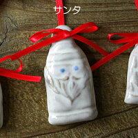 サンタ【X'masオーナメント】益子焼クリスマスツリー飾りリースディスプレイおしゃれかわいいナチュラル北欧風ホワイト陶器ギフトプレゼント
