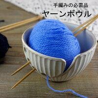 益子焼ヤーンボウルニットボウルインテリアおしゃれ道具北欧風かわいいわかさま陶芸日本製陶器名入れ可(別料金)ギフト