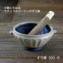 益子焼 ナチュラルベージュ しのぎ すり鉢(小) すりこ木棒セット ミニ 4寸 おしゃれ 日本製 和食器 離乳食作りに。と…