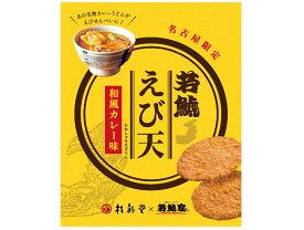 【新発売】若鯱えび天 和風カレー味(1箱5枚入)