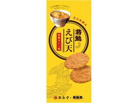 【新発売】若鯱えび天 和風カレー味(1箱10枚入)