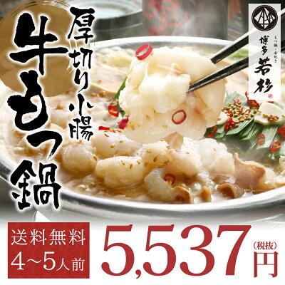 厚切小腸もつ鍋