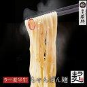 ネコポス送料無料/半生ちゃんぽん麺 ラー麦 6玉セット 半生麺 細麺 ラーメン もつ鍋(モツ鍋)・水炊きに チャンポン…