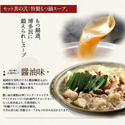 若杉醤油スープ