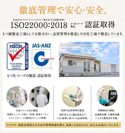 ISO22000認証のもつ鍋スープ