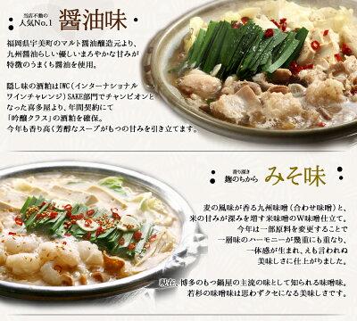もつ鍋若杉本店人気のもつ鍋スープ1