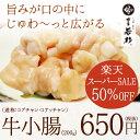 【スーパーSALE対象⇒半額!】国産ホルモン小腸 200g もつ鍋(モツ鍋)追加具に人気!