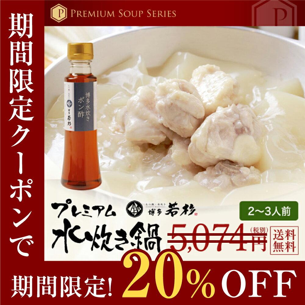 プレミアム博多若杉水炊き2〜3人前セット【送料無料】【純生スープ】