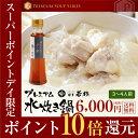 プレミアム博多若杉水炊き3〜4人前セット【送料無料】【純生スープ】