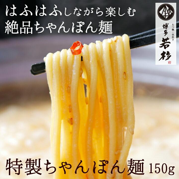 ちゃんぽん麺150g 1玉 もつ鍋(モツ鍋)・水炊きに【チャンポン麺】【お中元 2018 ギフト 鍋セット】 夏ギフト