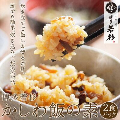 かしわ飯の素_カゴ画