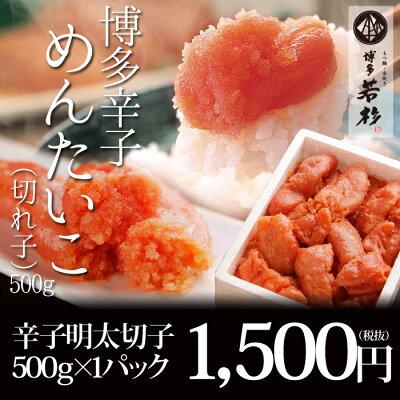 博多若杉のぷちぷち明太切子-500g