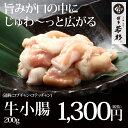 国産ホルモン小腸 200g もつ鍋(モツ鍋)追加具に人気!