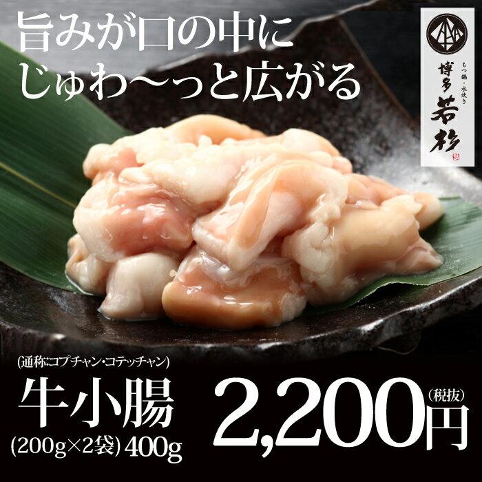 国産ホルモン小腸 400g もつ鍋(モツ鍋)追加具に最適【贈答用 ギフト ギフト】