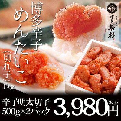 博多若杉のぷちぷち明太切子1kg
