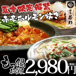 <クーポンで最大350円OFF>博多若杉牛もつ鍋セット...