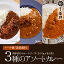 【メール便送料無料】博多若杉カレー200g×3食セット【アソート】