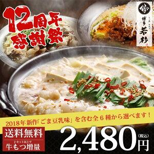 \SALE/お一人様5セットまで◎豆乳味新発売◎ 送料...