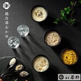 【ギフト】プレゼント 鶏白湯おかゆ 6食セット スープ【送料無料】贈り物 ギフト包装