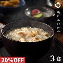 <クーポンで20%OFF>鶏白湯おかゆ 3食セット(250g〜280g) ネコポス送料無料 新発売 2019 博多 お粥 水炊き スープ