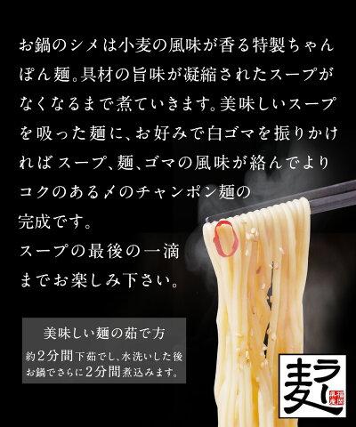 ラー麦ちゃんぽん麺