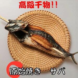 【銀座 伴助 実店舗で大人気】 原始焼き さば 高級ブランド 干物 送料無料 お取り寄せ 人気 絶品 冷凍 美味しい ギフト おすすめ 食品 ごはん おかず 干物 サバ 焼き魚 温めるだけ 海鮮 高級