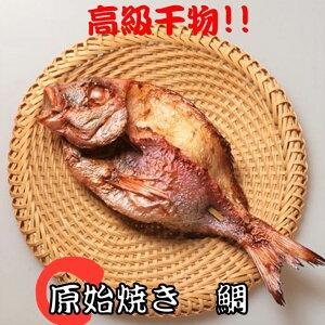 【銀座 伴助 実店舗で大人気】 原始焼き 鯛 高級ブランド 干物 送料無料 お取り寄せ 人気 絶品 冷凍 美味しい ギフト おすすめ 食品 ごはん おかず 干物 たい 焼き魚 温めるだけ 海鮮 高級魚