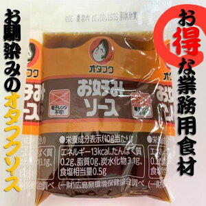 《オタフク》お好みソース ミニサイズ 30g×300袋【おたふくソース オタフクソース お好みソース お好み焼きソース たこ焼きソース お好み焼き お好み焼 たこ焼き たこやき ソース 小分け 小