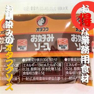 《オタフク》お好みソース ミニサイズ 50g×50袋【おたふくソース オタフクソース お好みソース お好み焼きソース たこ焼きソース お好み焼き お好み焼 たこ焼き たこやき ソース 小分け