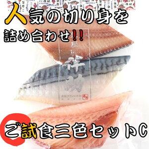 【銀座 伴助 実店舗で大人気】 ご試食三色セットC 縞ほっけ さば 赤魚 干物 切身 送料無料 お取り寄せ 人気 絶品 冷凍 美味しい ギフト おすすめ 食品 ごはん おかず 干物 焼き魚 海鮮 高級魚