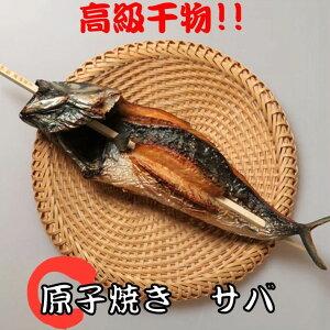 《銀座 伴助 実店舗 大人気》 お中元 干物 鯖 原始焼き 高級 1匹 【干物 サバ さば お取り寄せ お試し グルメ 冷凍 ごはん おかず おつまみ 干物 ギフト 焼き魚 温めるだけ 美味しい おいしい