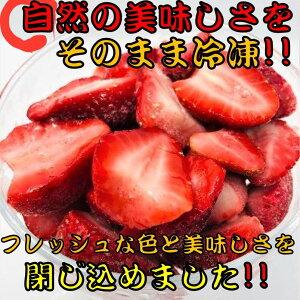 【IQF冷凍カットフルーツ】 いちご ストロベリー ハーフ カット 500g 12袋入り 冷凍 食品 フルーツ 新鮮 使い切り 便利 健康 美容 スムージー ドリンク アイス デザート 業務用 サワー 果物 くだ