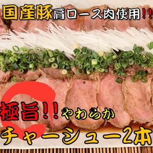 《国産豚肩ロース肉で作る 手作り やわらか チャーシュー 2本》 約1キロ(2本入りタレ付き) 【焼豚 煮豚 チャーシュー 冷凍 冷凍食品 温めるだけ 人気 おいしい 美味しい おすすめ ビールのつ