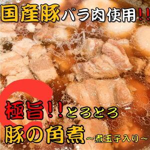 《国産豚 手作り とろとろ 豚の角煮 3袋》 国産 豚バラ肉 約1.5キロ(国産豚バラ肉300g前後+煮玉子1個+煮汁約200g) ×3袋 【角煮 冷凍 冷凍食品 温めるだけ 人気 おいしい 美味しい おすすめ ビ
