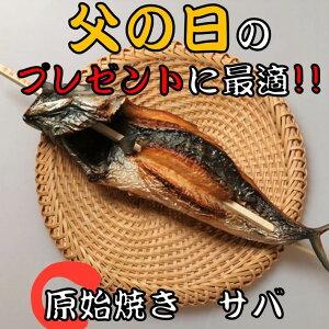 《銀座 伴助 実店舗 大人気》 父の日 干物 鯖 原始焼き 高級 1匹 【干物 サバ さば お取り寄せ お試し グルメ 冷凍 ごはん おかず おつまみ 干物 ギフト 焼き魚 温めるだけ 美味しい おいしい