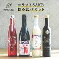 【手土産ギフト】社会人の嗜み!大人なお酒の楽しめる日本酒飲み比べセットのおすすめは?