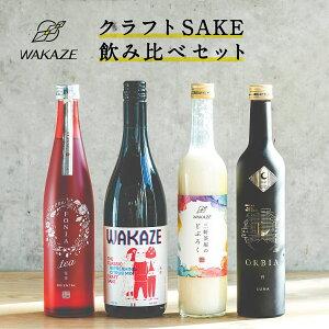 [送料無料] 日本酒初心者におすすめ クラフトSAKEエントリーセット 4種4本 (750ml1本, 500ml3本) WAKAZE 日本酒 SAKE どぶろく フランス 山形 三軒茶屋 ラッピング非対応