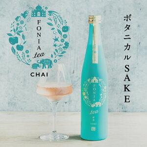 茶が彩るボタニカルSAKE~ FONIA tea CHAI~(フォニア ティー チャイ) 500ml 1本 日本酒と茶が融合したお酒 WAKAZE 紅茶 シナモン 生姜 クローブ カルダモン ピンクペッパー
