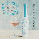 和が薫るボタニカルSAKE~ FONIA SORRA(フォニア ソラ) 500ml 1本 ギフト箱入り 日本酒を飛び越えたお酒 WAKAZE ゆず …