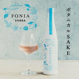 和が薫るボタニカルSAKE~ FONIA SORRA(フォニア ソラ) 500ml 1本 ギフト 日本酒を飛び越えたお酒 WAKAZE ゆず レモン 山椒