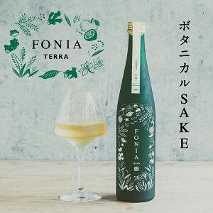 和が薫るボタニカルSAKE~ FONIA TERRA(フォニア テラ) 500ml 1本 ギフト箱入り 日本酒を飛び越えたお酒 WAKAZE 山椒 生姜 ゆず 自然栽培米