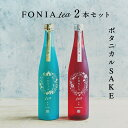 [送料無料]ボタニカルSAKE~ FONIA tea(フォニアティー)2本セット ORIENTAL/CHAI(オリエンタル/チャイ) 500ml×2本 WAK…