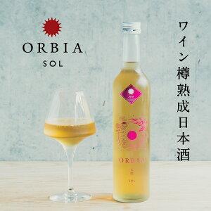 ワイン樽熟成日本酒~ ORBIA SOL(オルビア ソル) 500ml 1本 ギフト箱入り WAKAZE